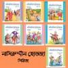 Nasiruddin Hozza Series
